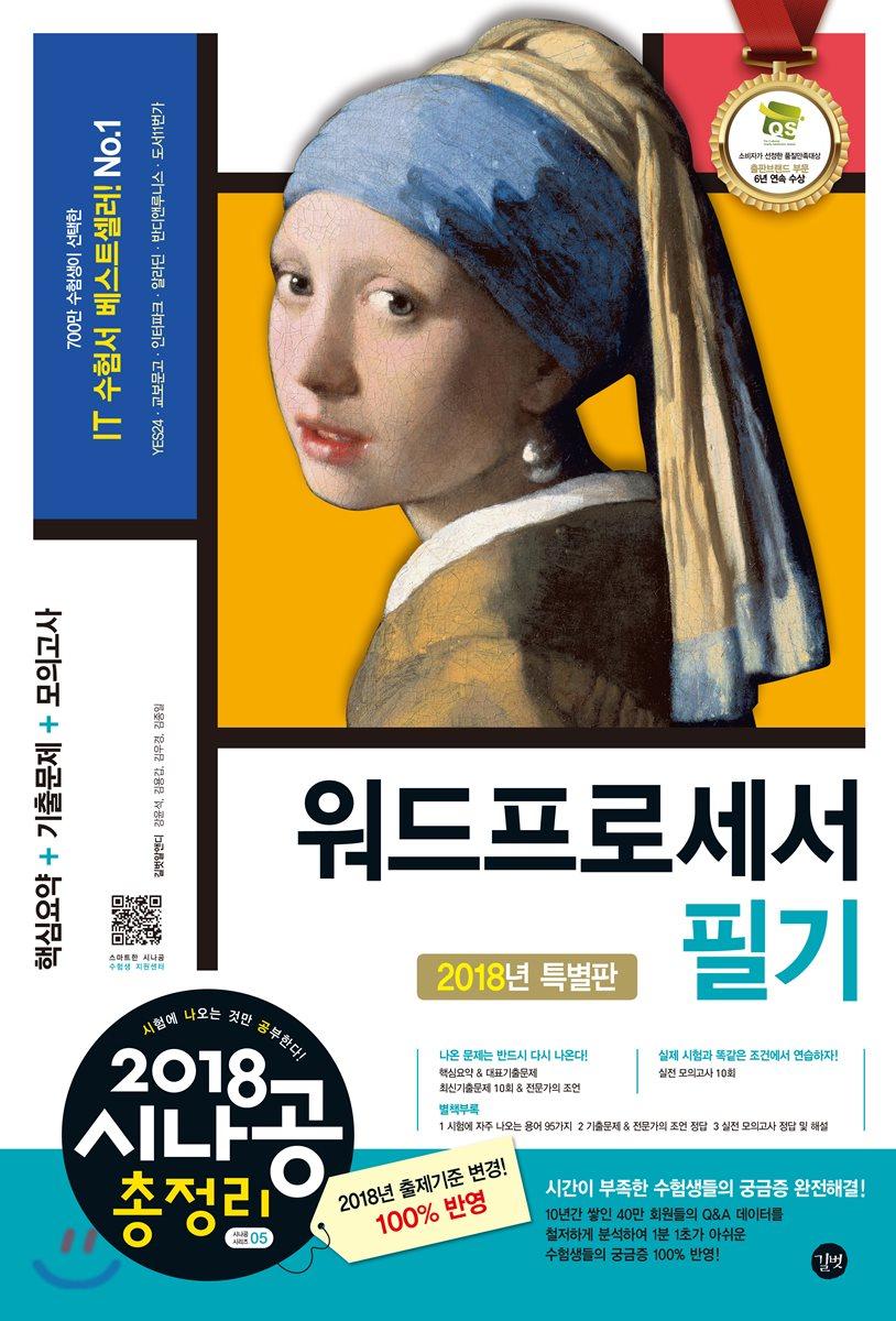 2018 시나공 총정리 워드프로세서 필기