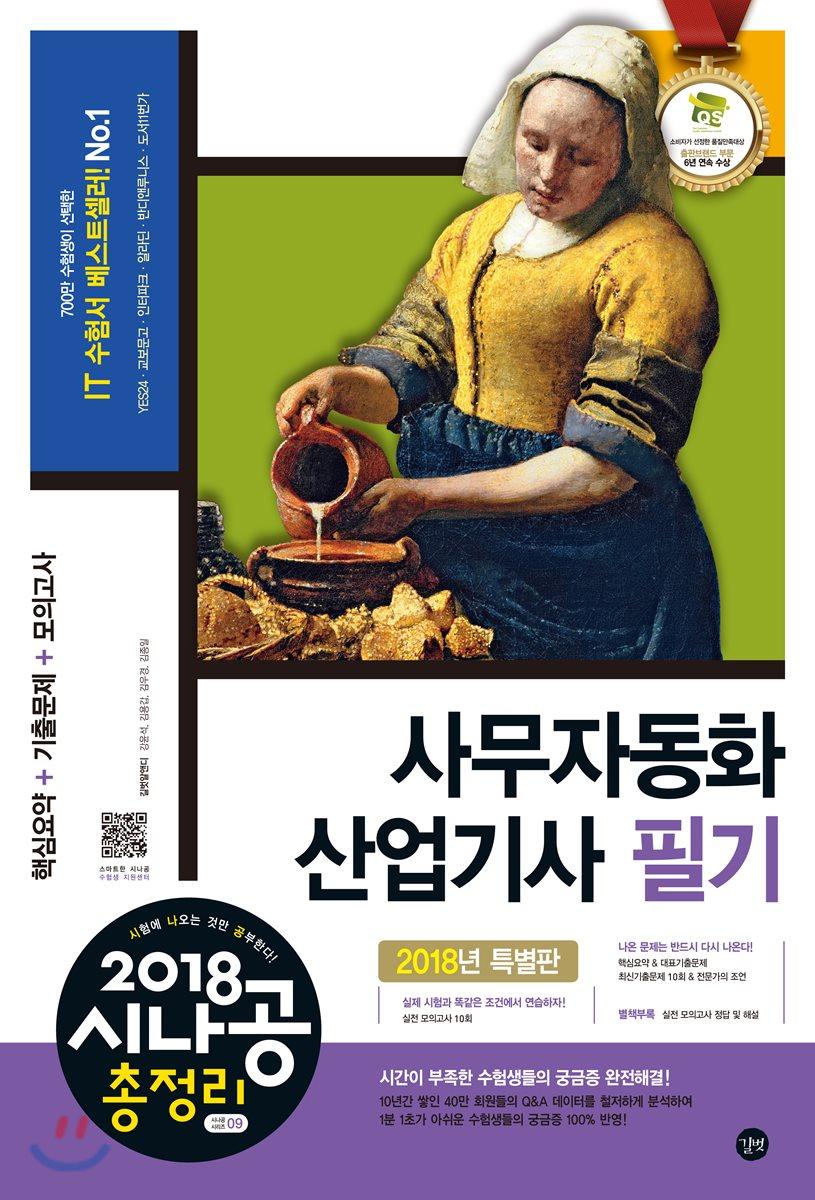 2018 시나공 총정리 사무자동화산업기사 필기