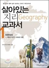 살아있는 지리 교과서 1