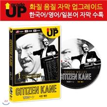 업그레이드 명작영화 : 시민 케인 / Citizen Kane / 市民ケーン DVD (한글/영어/일어 자막 수록)
