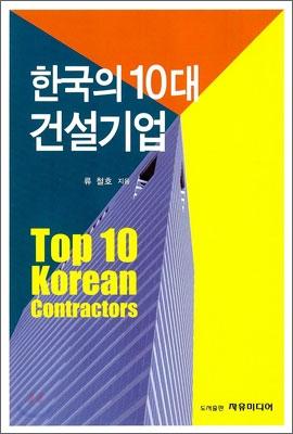 한국의 10대 건설기업