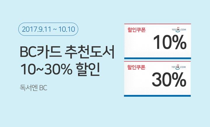 이벤트배너 : 9월 BC카드 추천도서 10~30% 할인
