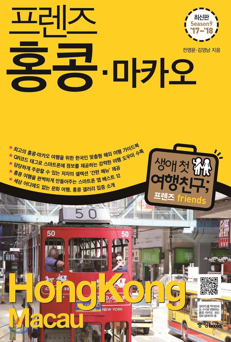 프렌즈 홍콩 · 마카오