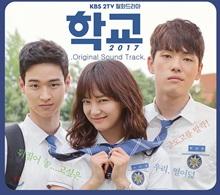 학교 2017 (KBS 월화드라마) OST