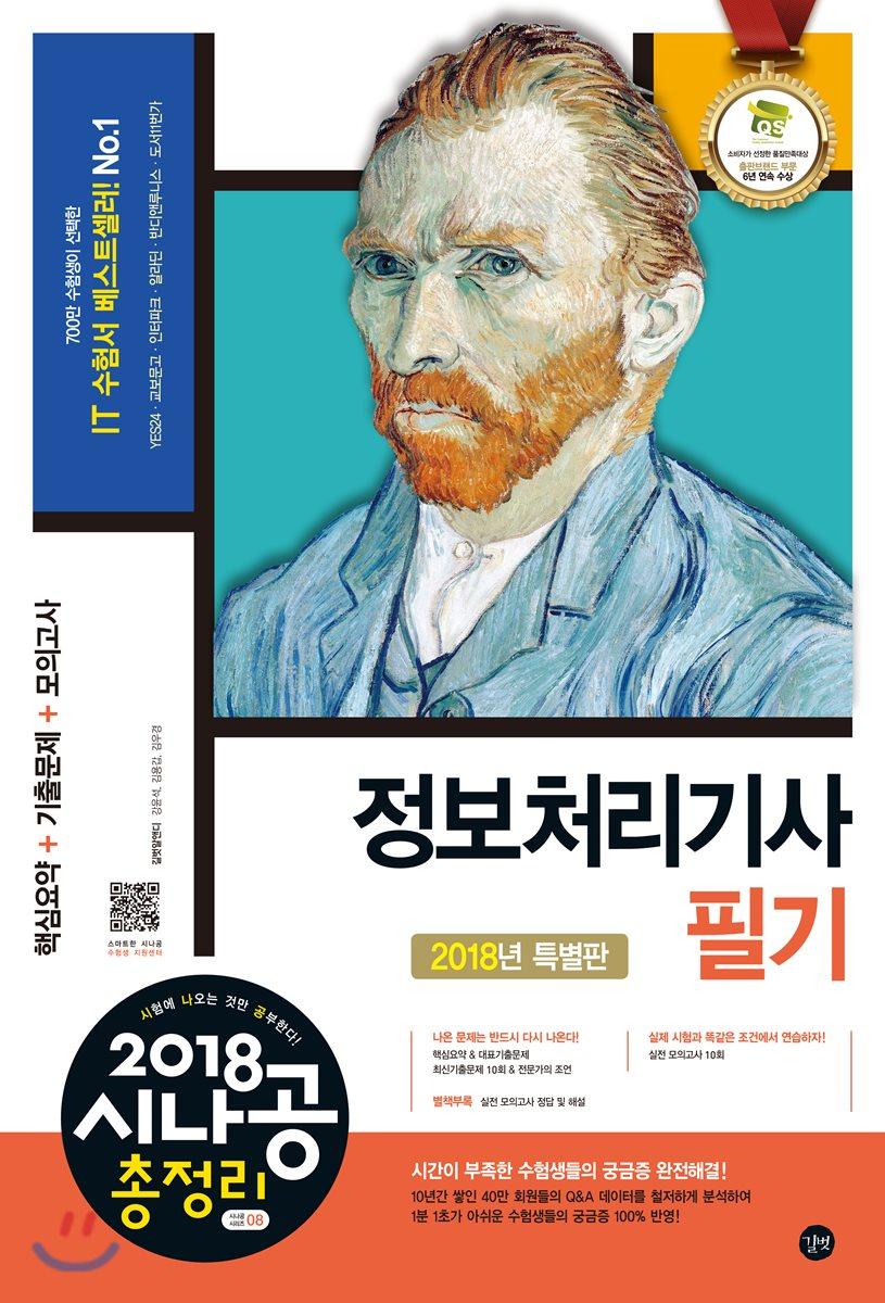 2018 시나공 총정리 정보처리기사 필기