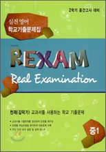 REXAM Real Examination 2�б� �߰������ ����� �б����⹮���� �� 1 (2011��)