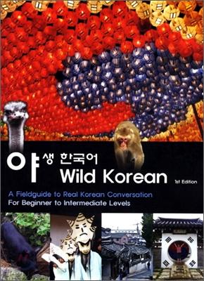 야생 한국어 Wild Korean