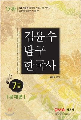 7급 김윤수 탐구 한국사 문제편