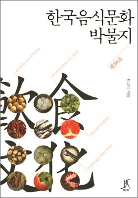 한국음식문화 박물지