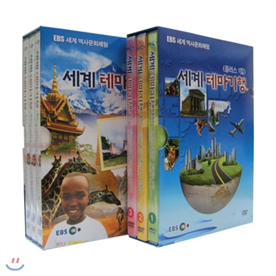 EBS 세계 테마기행 플러스 2종 시리즈