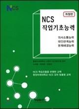 NCS 직업기초능력