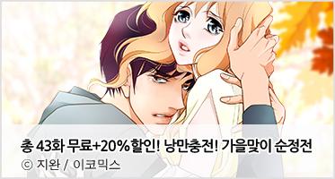 가을순정0927