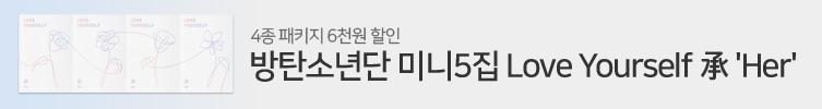 방탄소년단 4종 패키지 6천원 할인