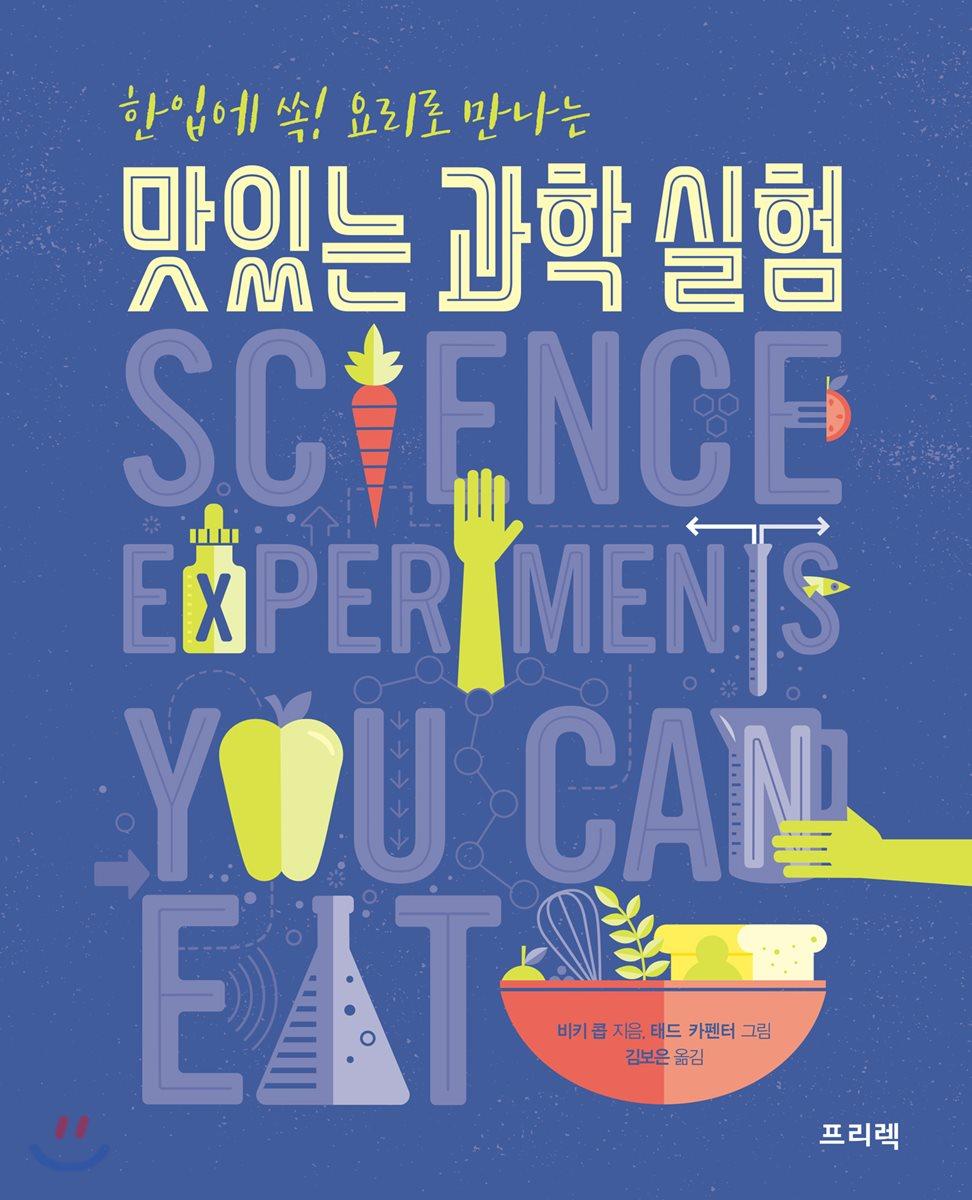 맛있는 과학 실험