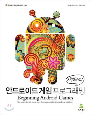 시작하세요! 안드로이드 게임 프로그래밍
