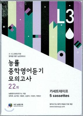능률 중학영어듣기 모의고사 22회 LEVEL 3 카세트테이프 (2011년)