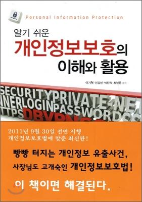 개인정보보호의 이해와 활용
