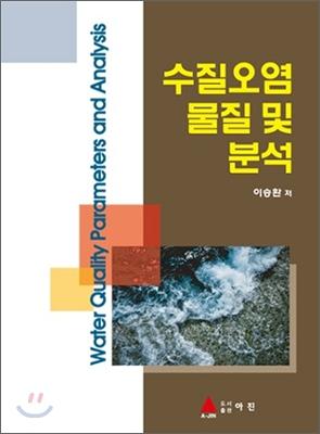 수질오염 물질 및 분석