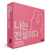 ���� ���̴�: ����� (The Legend Of Opera)
