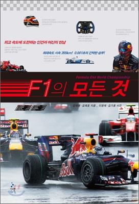 F1의 모든 것
