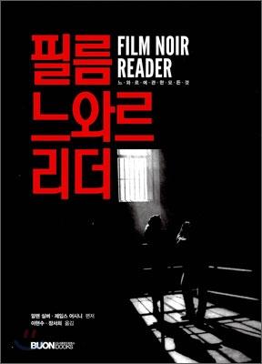 필름 느와르 리더 Film Noir Reader