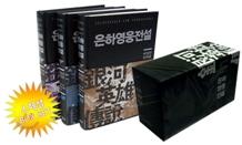 은하영웅전설 완전판 스페셜 박스세트
