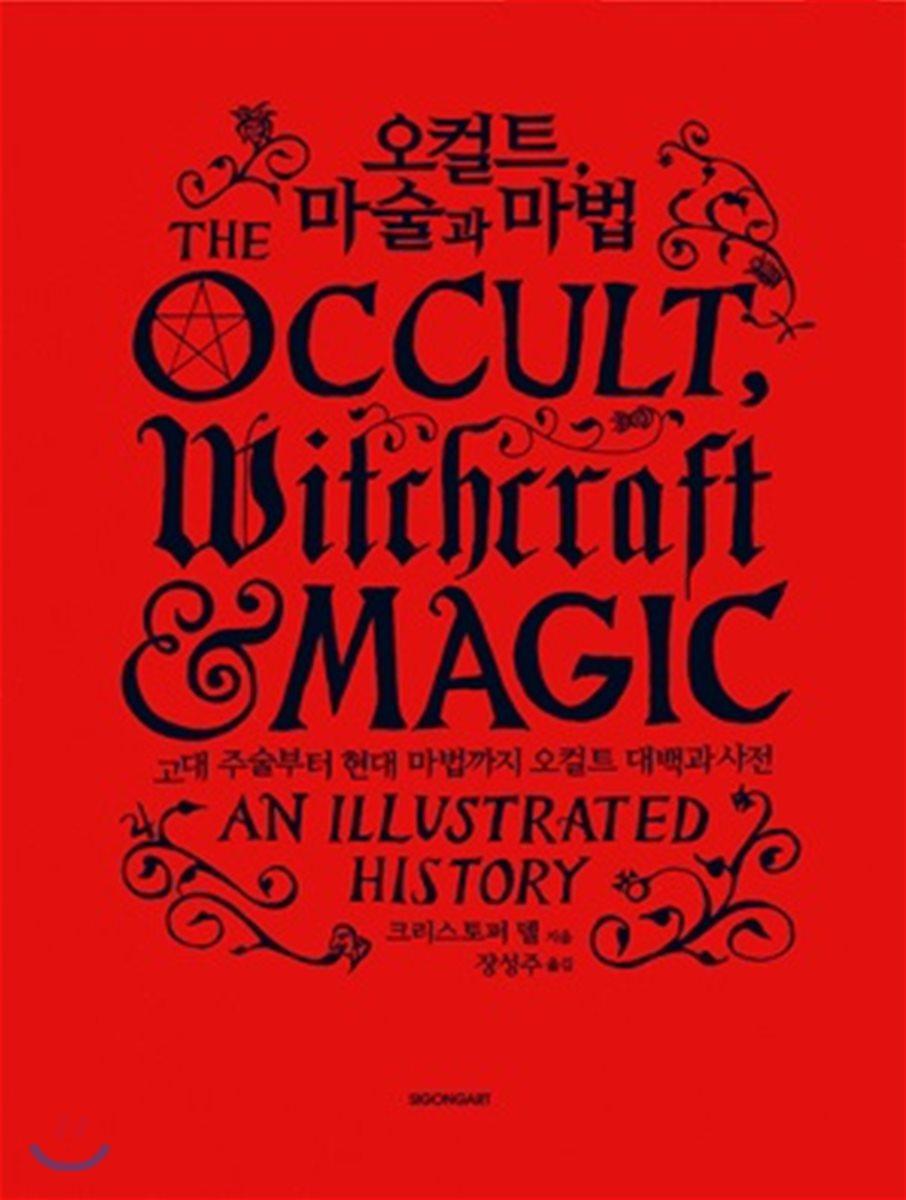 오컬트 마술과 마법