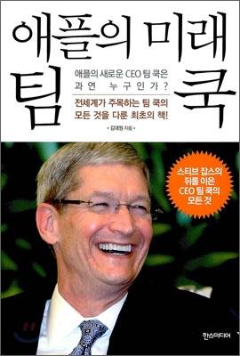 애플의 미래 팀 쿡