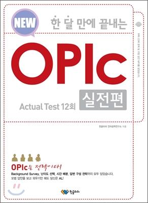 한 달 만에 끝내는 OPIc 실전편