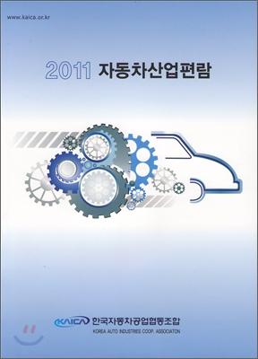 자동차 산업 편람 2011