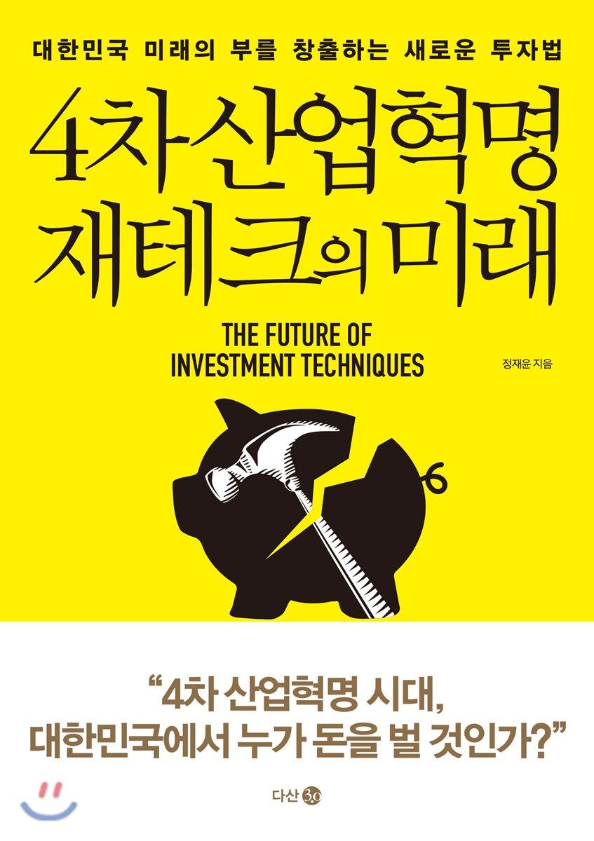 4차 산업혁명 재테크의 미래
