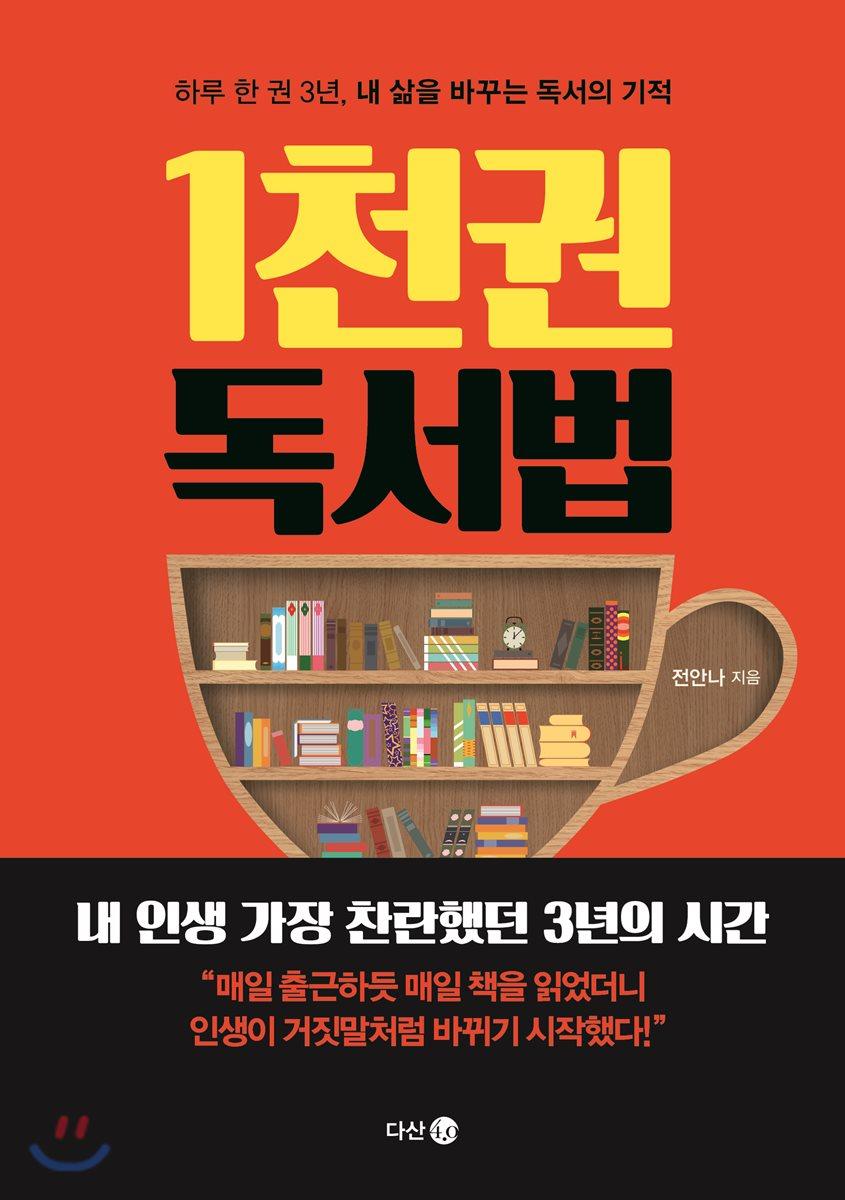1천 권 독서법