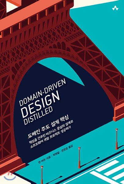 도메인 주도 설계 핵심