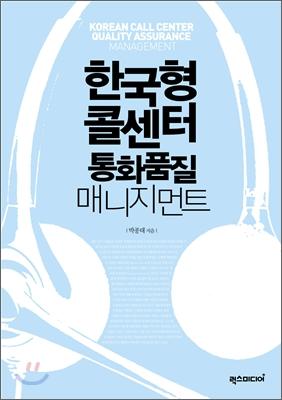 한국형 콜센터 통화품질 매니지먼트