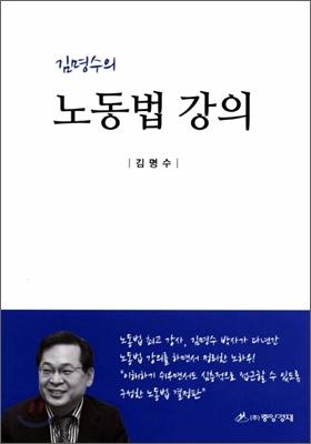 김명수의 노동법강의