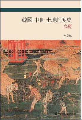 한국 중세 토지제도사