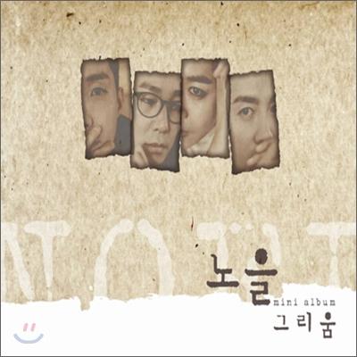 노을 - 미니앨범 : 그리움