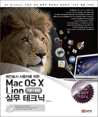 Mac OS X Lion 실무테크닉 기본+활용