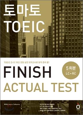 토마토 TOEIC FINISH ACTUAL TEST 토익 피니쉬 액츄얼 테스트