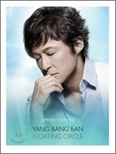 ���� (Yang Bang Ean) - Floating Circle [��ȸ���� 2CD ����� �ٹ�]