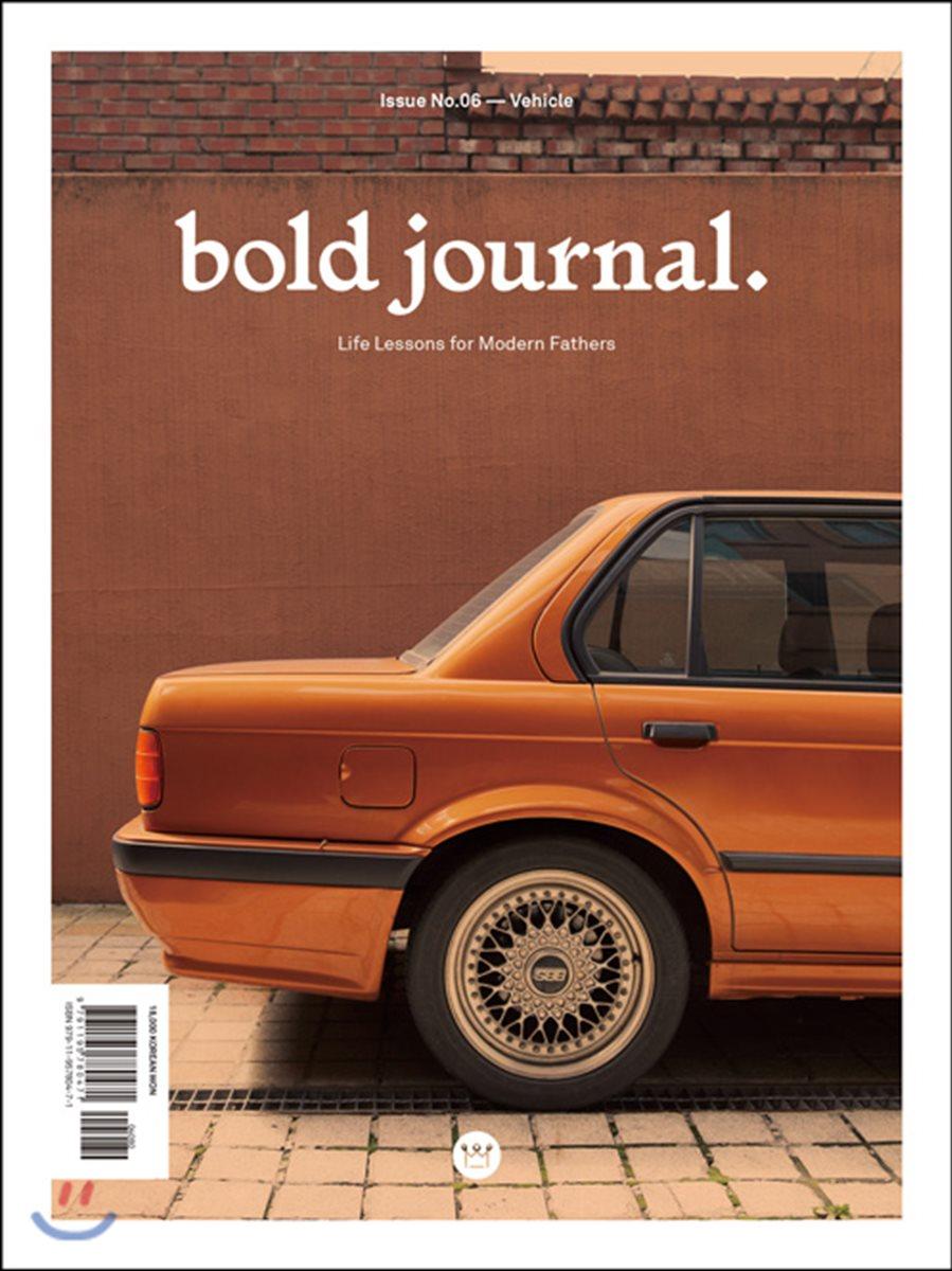 볼드 저널 bold journal. (계간) : 6호 [2017]