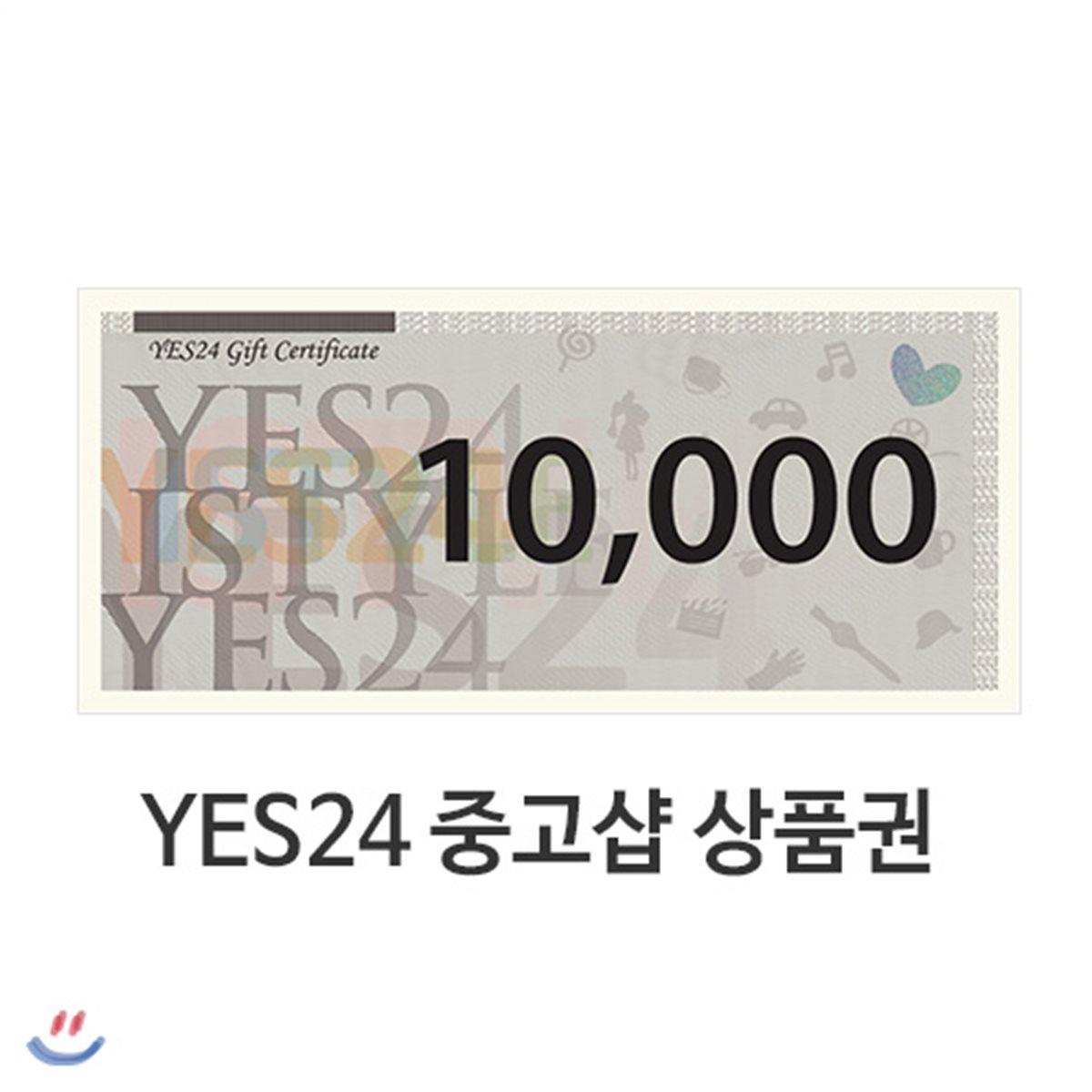 YES24 중고샵 상품권 1만원권