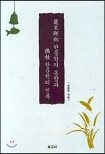 여말선초 한문학의 동향과 불교 한문학의 진폭