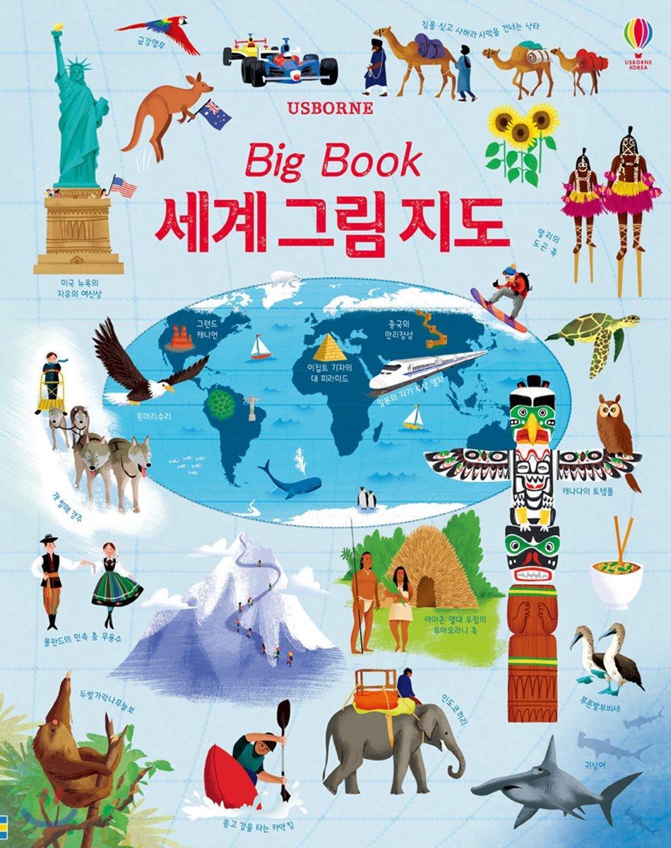 Big Book 세계 그림 지도