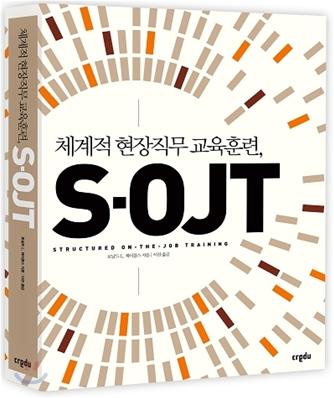 체계적 현장직무 교육훈련, S-OJT