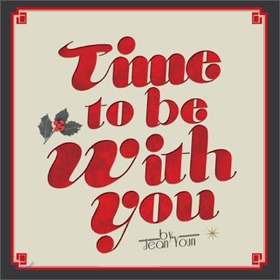 윤서진 (Jean Youn) - Time To Be With You [크리스마스 재즈 앨범]