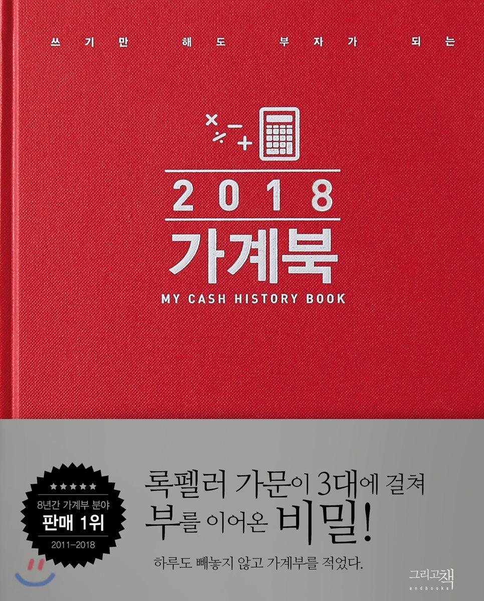 2018 가계북