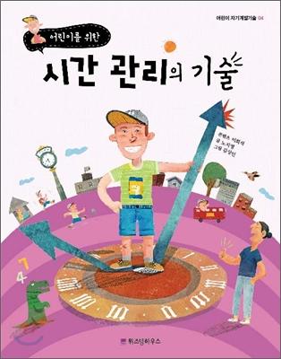 어린이를 위한 시간 관리의 기술