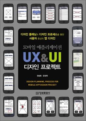모바일 애플리케이션 UX & UI 디자인 프로젝트