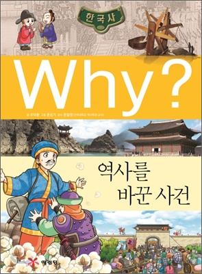 Why? 와이 한국사 역사를 바꾼 사건